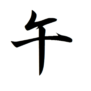 eto_uma_k