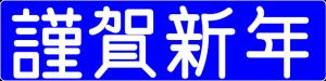 kingashinnen_w1