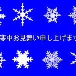 寒中見舞いテンプレート雪の結晶(青)