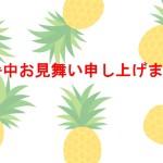 パイナップル①暑中見舞いテンプレート