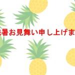 パイナップル①残暑見舞いテンプレート