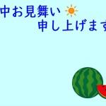 すいか(ブルー)/暑中見舞いテンプレート