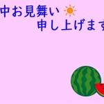 すいか(ピンク)/暑中見舞いテンプレート