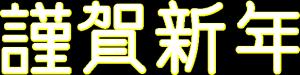 kingashinnen_n2