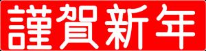 kingashinnen_w3