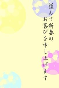 nengajou_bs_a1