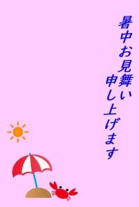 syochumimai_23_p