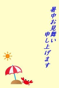 syochumimai_23_y